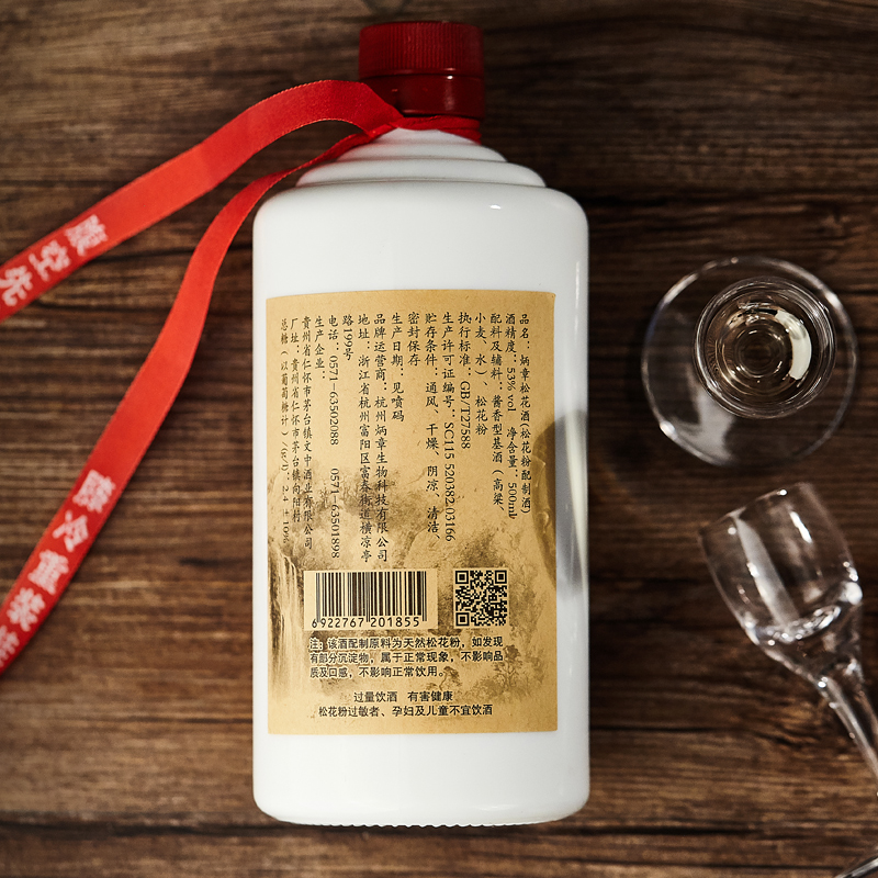 China Hot Selling OEM Customized Label Traditional 500ml 53% vol Songhuafen Wine Gift