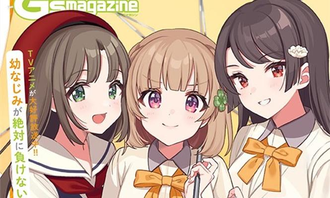 杂志「电击G's magazine」7月号封面公开