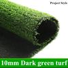 10ミリメートルダークグリーンプロジェクト芝