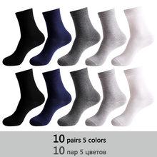 10 пар мужских Хлопковых Носков, высококачественные деловые мужские носки, дышащие антибактериальные осенне-зимние Компрессионные носки дл...(Китай)