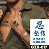 GZX-017