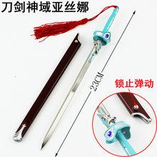 Изысканный брелок для ключей в виде оружия, Наруто, Лол, не прирученный 23 см, модель оружия, брелок для ключей, украшение дома, подарок(Китай)