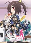 机甲少女 Frame Arms Girl