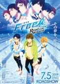 Free!-Road to the World-梦