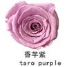 Taro paars