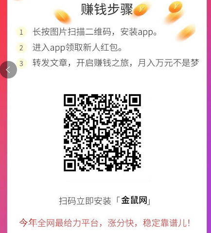 金鼠网:达中科技旗下app,邀请码3151,转发满5-10收益还能抽最高2999大红包。插图