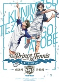网球王子 BEST GAMES!!