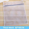 White-Thick mesh 60*60cm