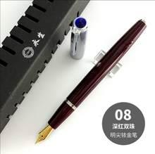 КРЫЛО Sung 601A авторучка вакуумные двойные бусины поршневого типа чернильная ручка стальная крышка открытая перо Канцтовары для офиса и школы(Китай)