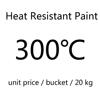 내열성 페인트 300 온도