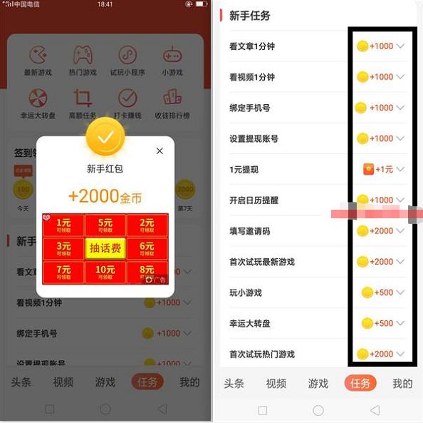 【到账3元】红包盒子:新用户简单操作秒提1元,推广奖励也不错。插图2