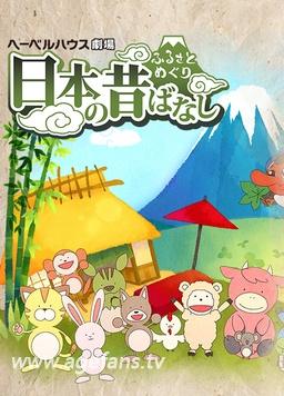 故乡漫游 日本的古老传说(2018)
