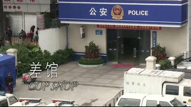 广州公安局窒息一幕,撕开生活最残酷真