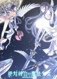 绝对纯白魔法少女OVA