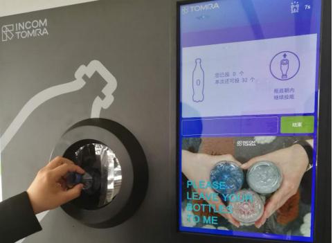 Incom Tomra, Обратный торговый автомат для пластиковых бутылок с водой и алюминиевых контейнеров