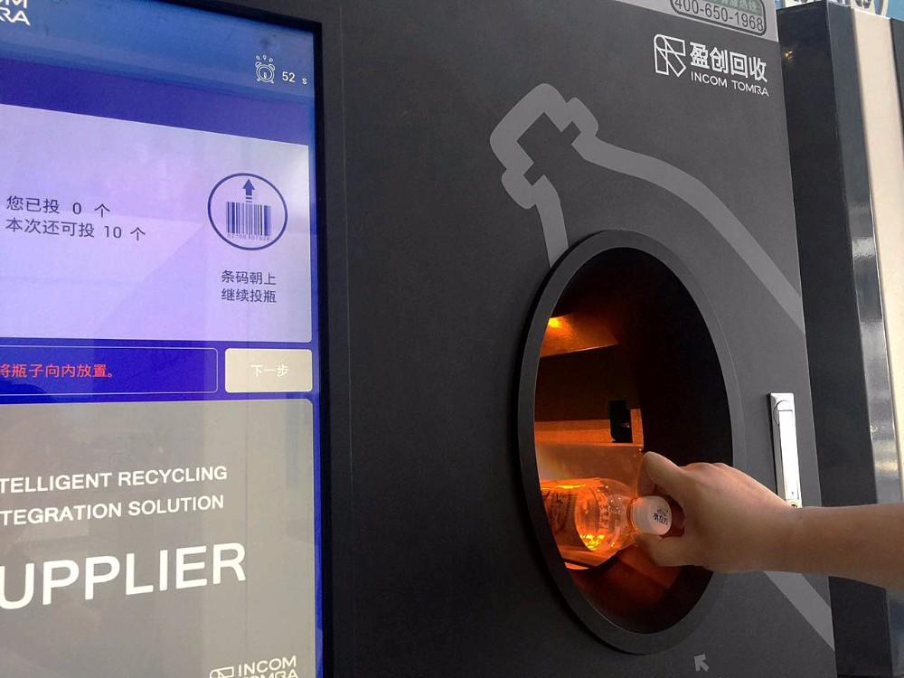 INCOM TOMRA ПЭТ бутылки и алюминия коробки Реверсивный торговый автомат
