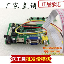 Ultra Universal LCD TFT LVDS HDMI DIY car driver board reversing priority Projector Kit Board
