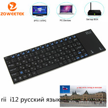 Zoweetek  Rii mini i12 2.4GHz Spanish Teclado Wireless Keyboard withTouchpad for PC, Android TV Box, Smart TV, PC