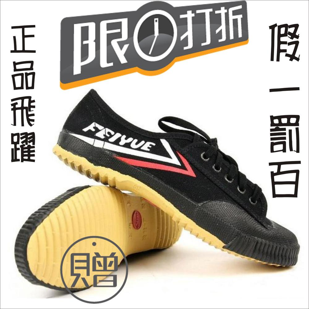 Feiyue Kungfu Shoes For Kids Size