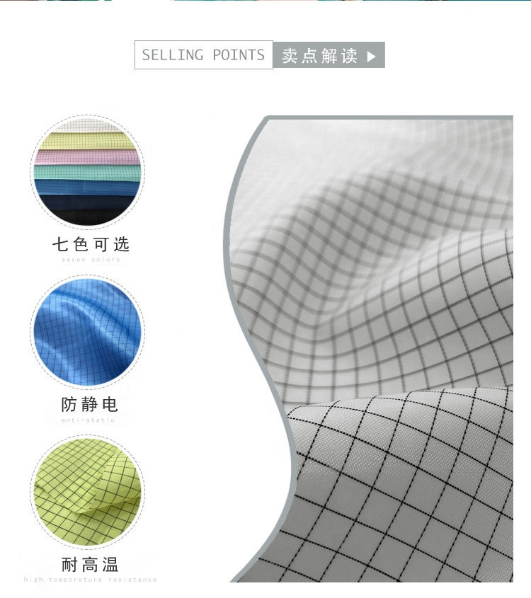 polyester ESD fabric dust proof conductive anti static esd protective fabric