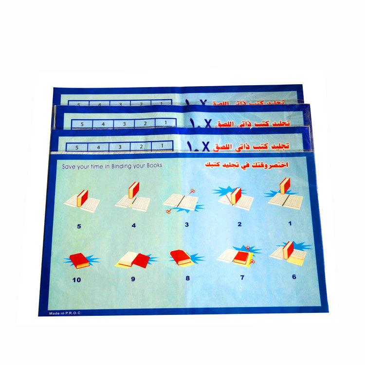 Самоклеющиеся обложка книги водонепроницаемой полиэтиленовой пленки