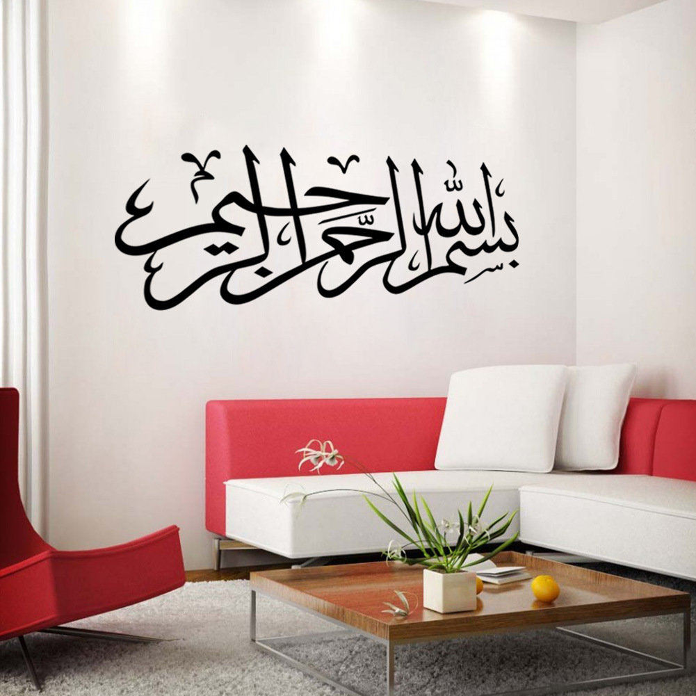 bismillah curved calligraphy arabic islamic muslim wall sticker art decals wallpaper for living. Black Bedroom Furniture Sets. Home Design Ideas