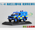 Defender Police version 1 43 SUV car model original alloy metal diecast collection gift blue Luxury
