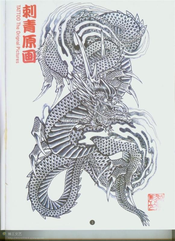 Tattoo book japan