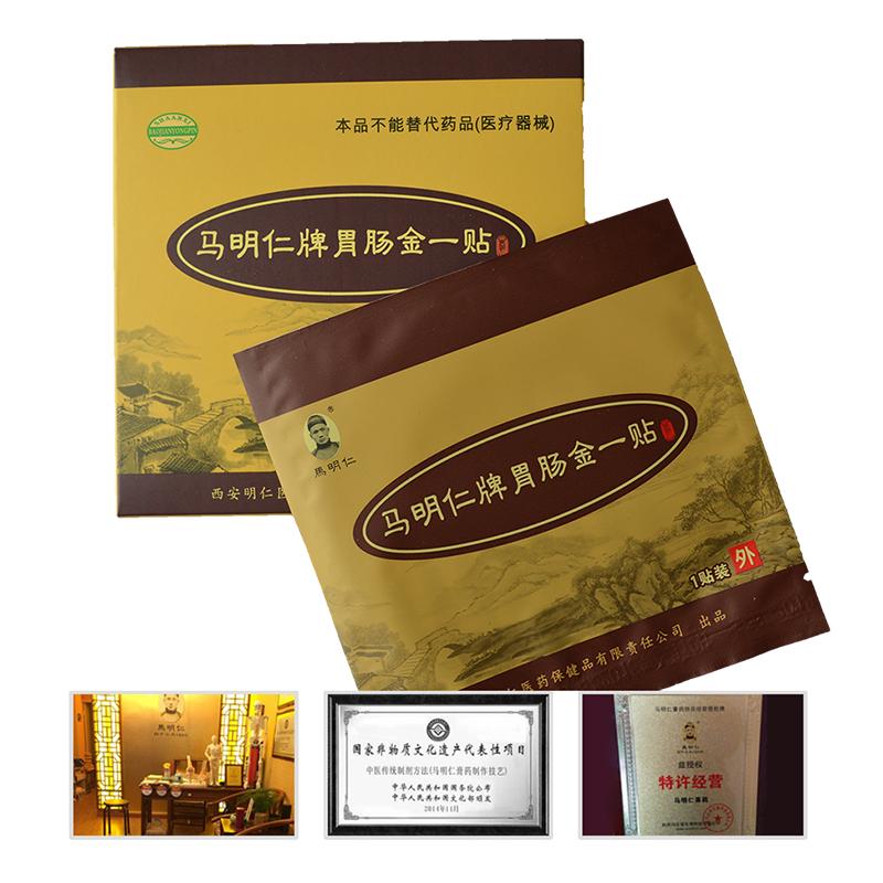 Китайский травяной желудочно-кишечный реабилитационный пластырь