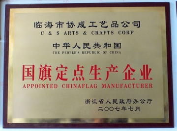 Manufacturing enterprises in China flag