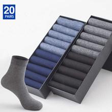HSS бренд 20 пар мужские шелковые носки Высокое качество Деловые повседневные мужские длинные носки летние тонкие прозрачные ультратонкие му...(Китай)
