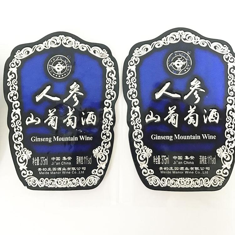 Metallic wine bottle metal label Embossing label manufacturer