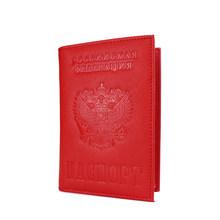 Обложка для загранпаспорта для мужчин и женщин, чехол из искусственной кожи, органайзер для Id-карты и билета, твердый чехол для паспорта 612-60 ...(Китай)