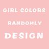 الفتيات اللون