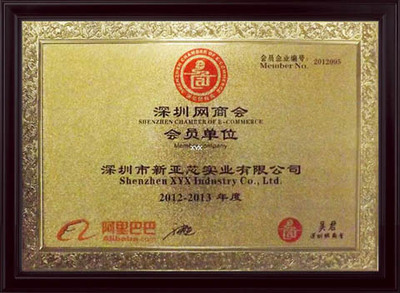Member of Shen zhen Chamber of E-commerce