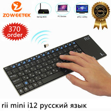 Zoweetek Original Rii i12 ultra slim 2.4Ghz RF mini wireless Russian  Keyboard with touchpad mouse for PC HTPC  Android TV Box