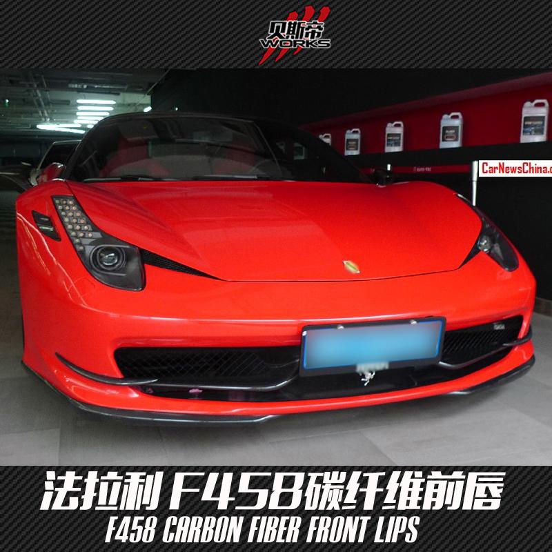 Darwinpro Carbon Fiber Front Lip Spoiler For Ferrari 458 Italia Buy For Ferrari 458 Front Lip For Ferrari 458 Front Splitter For Ferrari 458 Front Splitter Product On Alibaba Com
