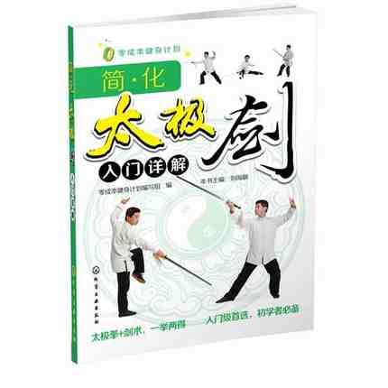 3 Languages Health Qigong Taiji Stick Health Preservation Exercises. Chinese Martial Arts--11 From China Wushu Cheap Price Paper Book