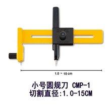 Сделано в Японии OLFA трещотка компас круг резак CMP-1 CMP-1/DX CMP-3 COB-1 резак лезвие CMP-1/CMP-1/DX специальное лезвие(Китай)