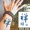 GZX-026