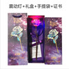 Rose and Vibration light with gift box