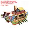 1690-50 Dragon boat