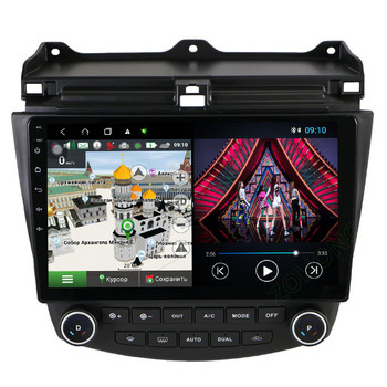 DSP android 10 car radio multimedia player for Honda Accord autoradio car gps navigation dvd player stereo DVD