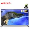 50 inch ATV smart TV