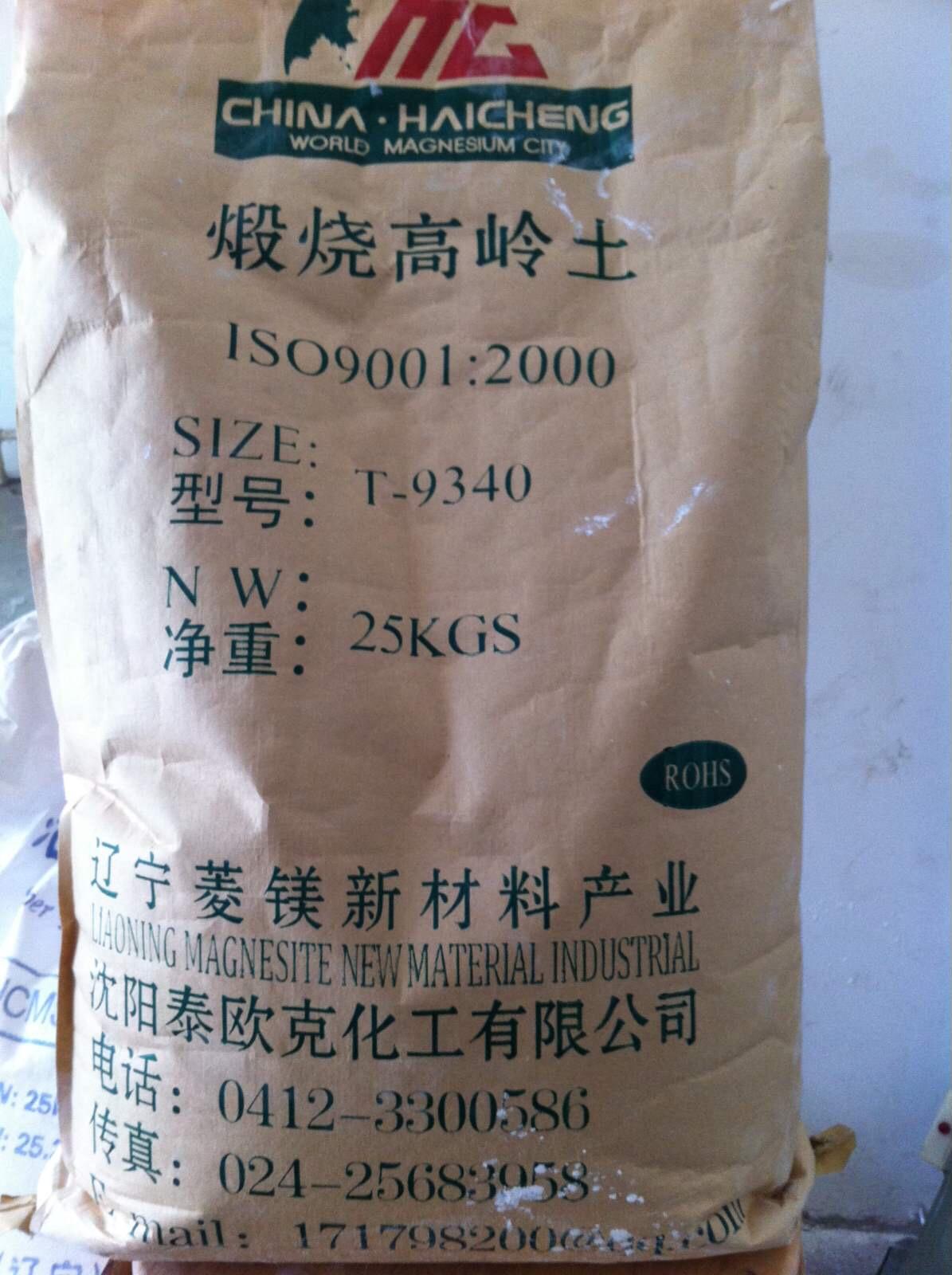 Buysway Pottery Clay  Raw Material Ceramic Powder China Clay for Pottery High Reactivity Kaolin