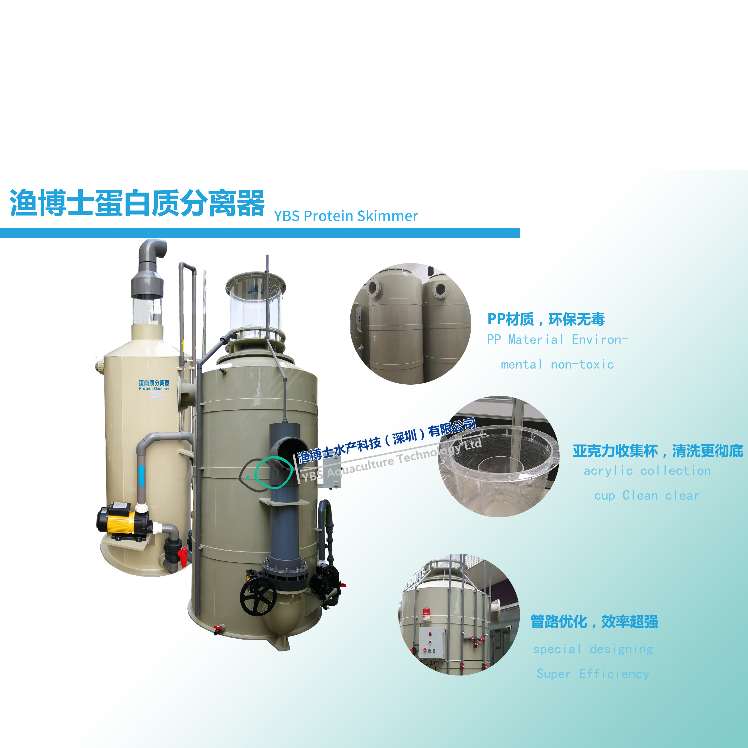 hot sale and factory manufacturing source easy operating protein skimmer