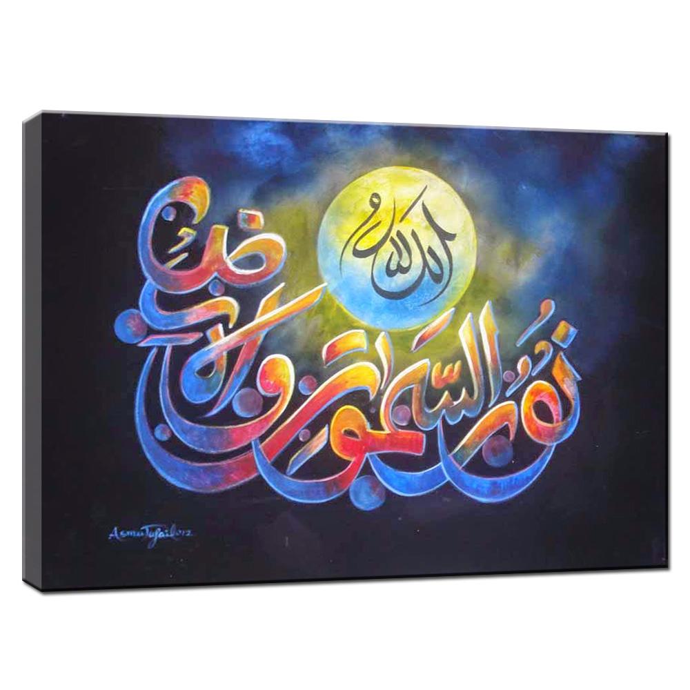 العربية الإسلامية الخط مسلم لوحات النفط هاندبينتيد مخصصة Buy لوحة للخط الإسلامي مخصصة لوحة زيتية للخط الإسلامي لوحة زيتية للخط العربي الإسلامي Product On Alibaba Com