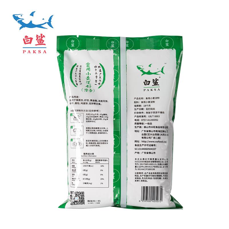 Xingwang BP318 premix wheat starch flour powder making snowy moon cake and crystal shrimp dumpling wrapper 20kg per bag from Bai