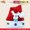 S0217 Children's Santa hat-Deer