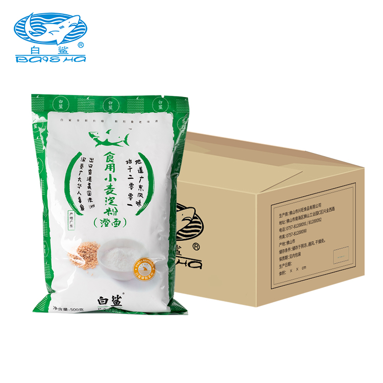 Baisha Brand Edible Wheat Starch Premium Pastry Powder Snow Mooncake Homemade Starch 500g * 20